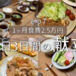 【節約レシピ】平日三日間の献立【共働き】