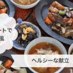 【ダイエット大豆ミートレシピ】ヘルシーな献立 大豆ミートの酢豚風〜玄米入り生姜ごはん〜