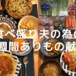 【都内アラサー夫婦】食べ盛り夫のための1週間ありもの献立(概要欄レシピ有)