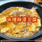 【献立】4人家族の晩ごはん/取り分け調理/味噌麻婆豆腐