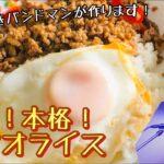 【料理】バンドマンがつくる簡単本格ガパオライス-STILL TV 外伝-
