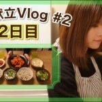 【節約献立Vlog#2】2日目🍳買い物リストあり ヤンニョムチキン 他 1500円以内で作る3日間の晩ごはん