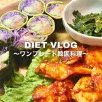 【おうち韓国料理】ダイエット中のヘルシー献立【DIETVLOG】