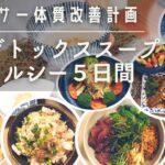 【ダイエットご飯#2】最強デトックススープ&5日間のヘルシー献立|ファスティング後の回復食