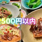 【時短節約ご飯】30分以内で作れる時短夜ご飯3日分!全て豚肉使用・500円以内で作れた日の献立をまとめました//生姜焼き・スタミナ炒め・ナス炒め