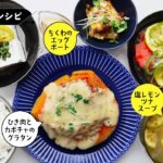 【5品夕食献立】メインはレンジで簡単!❶ひき肉とカボチャのグラタンになります!副菜はコチラ→❷ちくわのエッグボート❸トマトとピーマンのマリネ❹ネギ塩やっこ❺塩レモンツナスープ