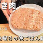 【鶏ひき肉の献立】たんぱく質がしっかり取れる平日5日間の晩ごはん【筋トレダイエット】