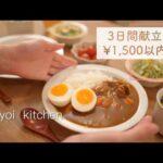 【3日間献立#24】1500円以内で作る3日間の晩ごはん 節約 時短 レシピあり