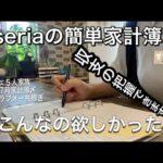 【seriaの簡単家計簿】アラフォー共稼ぎ夫婦の7月家計簿公開/献立表/貯蓄率