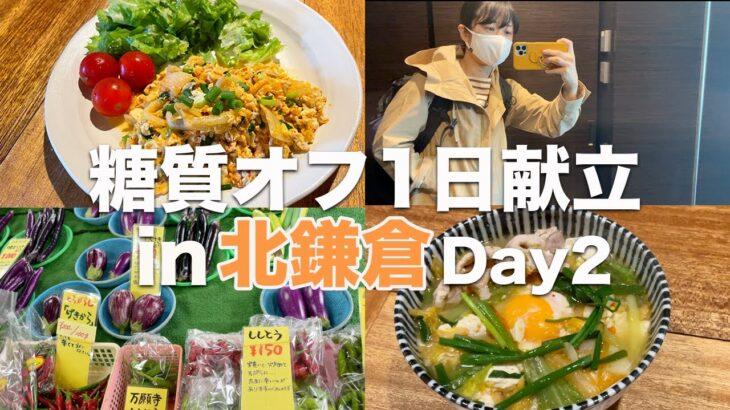 【多拠点自炊ごはん】糖質オフの1日献立ごはんin北鎌倉Day2【糖質制限ダイエット】