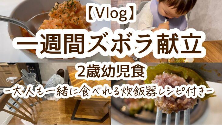 【Vlog】一週間ズボラ献立【2歳幼児食レシピ付き】-大人も一緒に食べれる炊飯器レシピ-