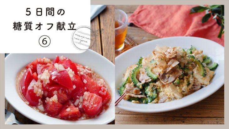 【5日間の糖質オフ献立⑥】管理栄養士が選んだ献立レシピ集!ダイエット中でも楽しくおいしく♪|macaroni(マカロニ)