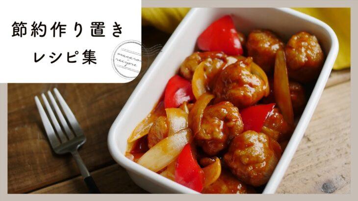 【節約作り置きレシピ集】お手軽食材!献立の助っ人♪|macaroni(マカロニ)